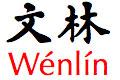 Wenlin Institute