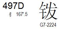 U+497D