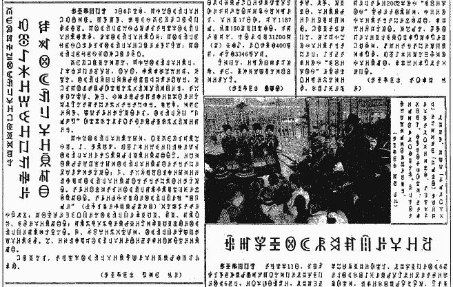 [Image: LiangshanRibao-20020309.png]