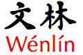 Wenlin